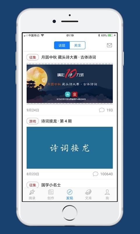 西窗烛app免费下载安装