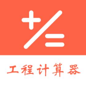 建工程计算器app