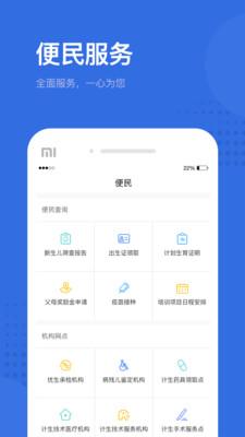 健康深圳app