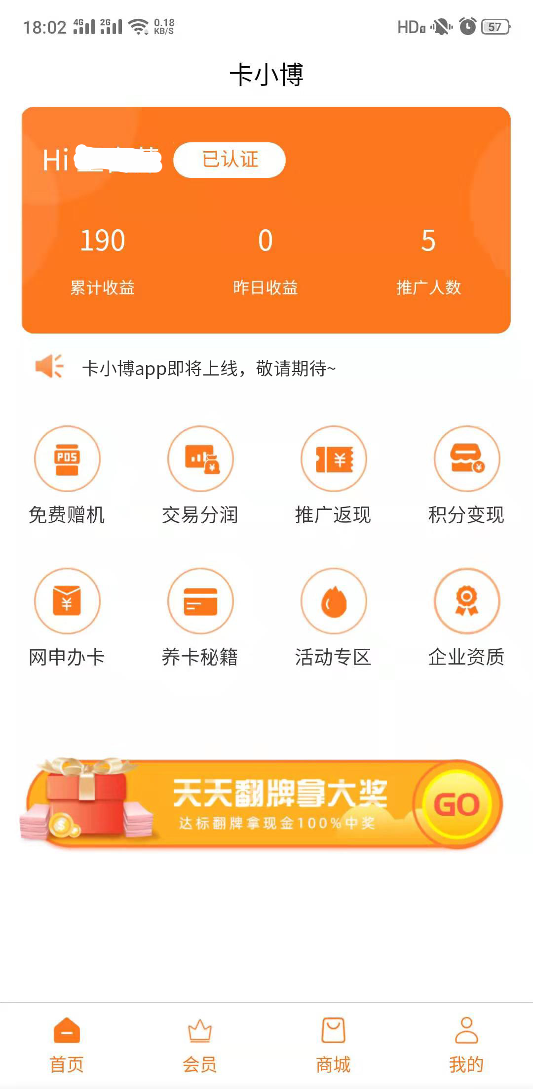 卡小博v1.0.22