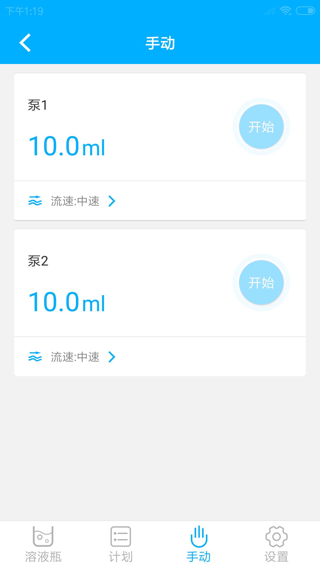 Kamoer Pumps(智能滴定泵App)APP