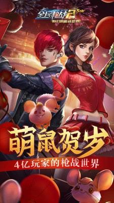 全民枪战2 无限钻石版游戏