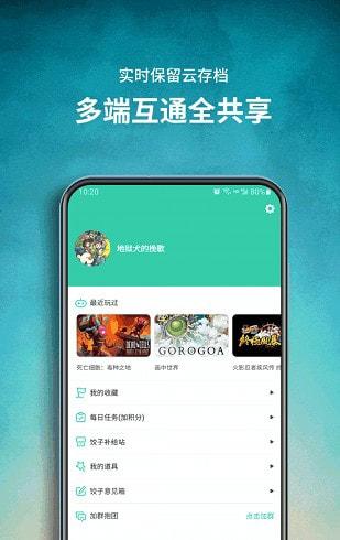饺子手游平台游戏