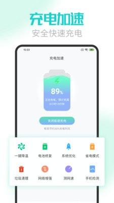 手机电池医生极速版APP