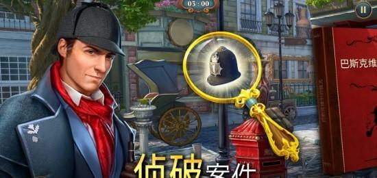 夏洛克:隐藏三消探案无限修改中文直装版游戏