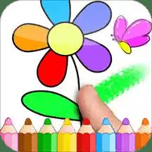 儿童涂色画画手游