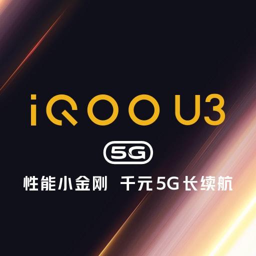 iQOO U3 新功能演示