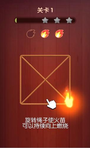 烧绳子游戏