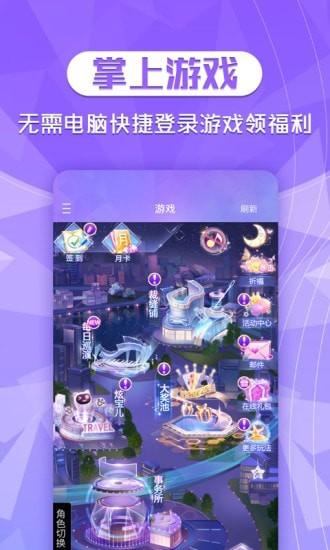 炫舞2助手(图3)