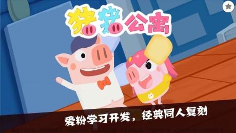 猪猪公寓2