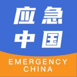 应急中国安卓版