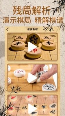 象棋大师对弈