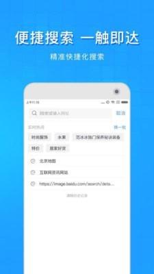 淘搜浏览器(图3)
