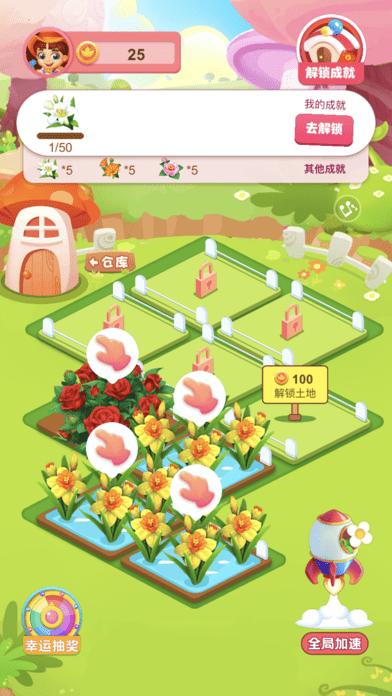 开心花园赚钱