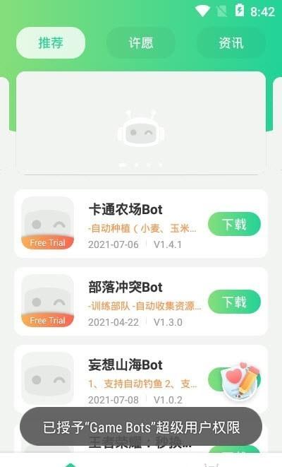 Game Bots(图2)