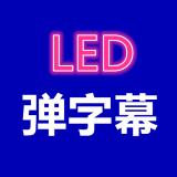 弹字幕LED手机版