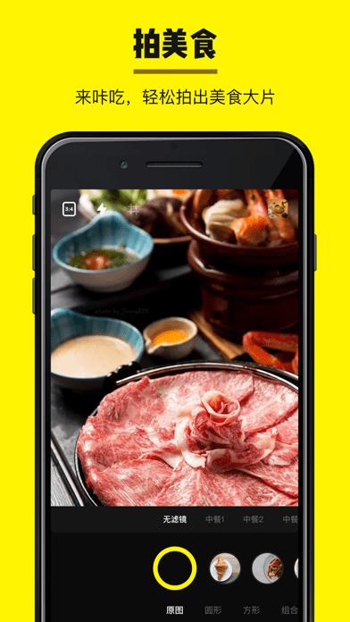 咔吃相机iOS