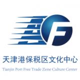 天津港保税区文化中心