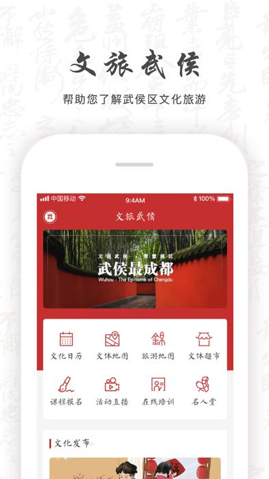 武侯文体旅游云iOS