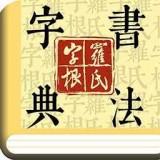 字根篆刻字典安卓版