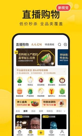 天天鉴宝官方最新版