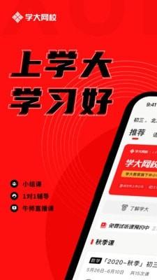 学大网校app