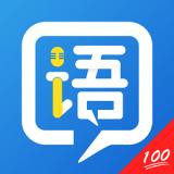 外教口语100安卓版
