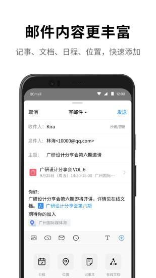 最新QQ邮箱免费安装
