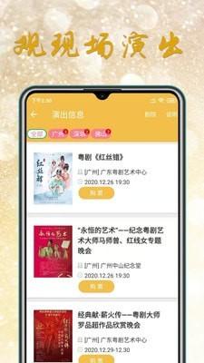 粤剧迷app下载
