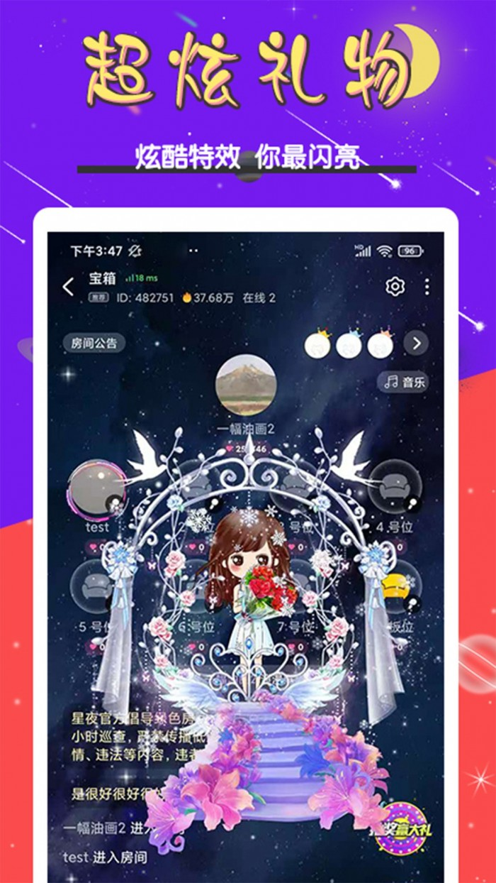 星夜语音App
