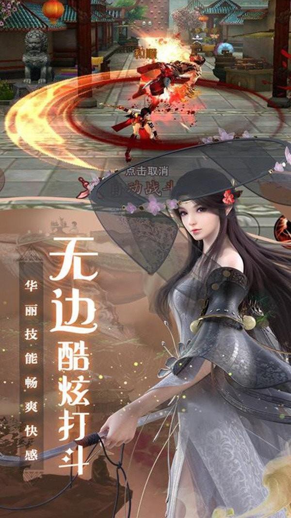 阴阳御剑仙4