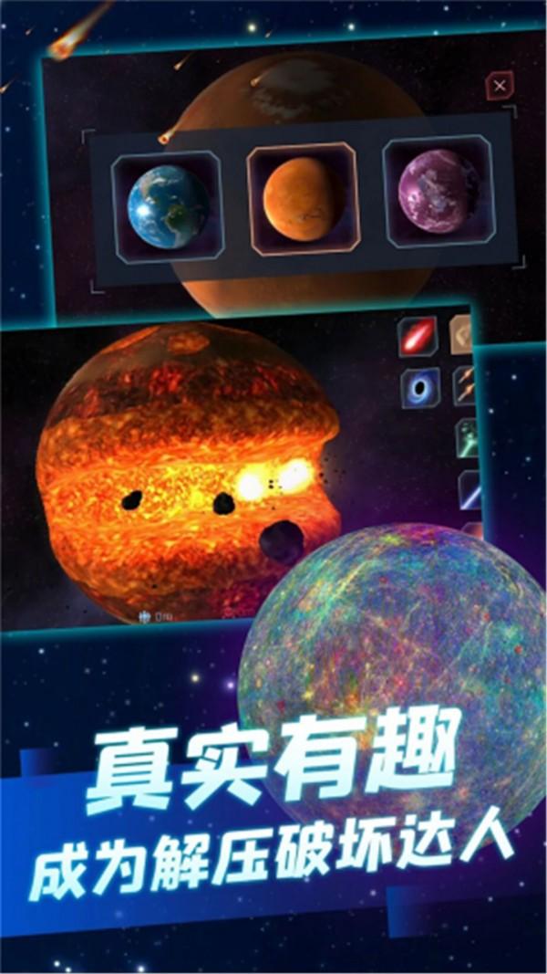 星球毁灭模拟