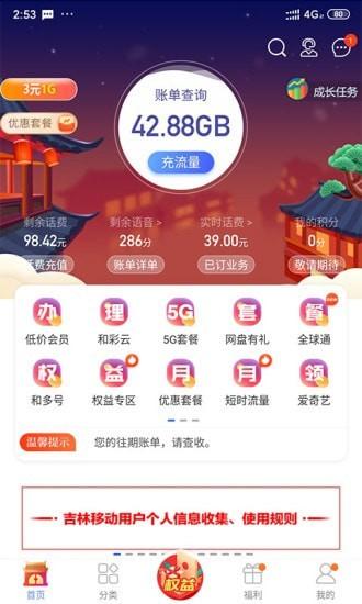 吉悦和生活最新版app