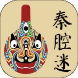 秦腔迷安卓版