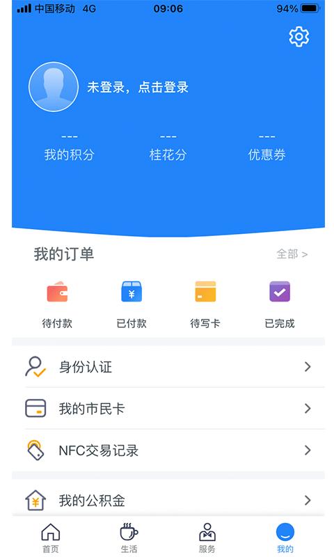 智慧苏州app