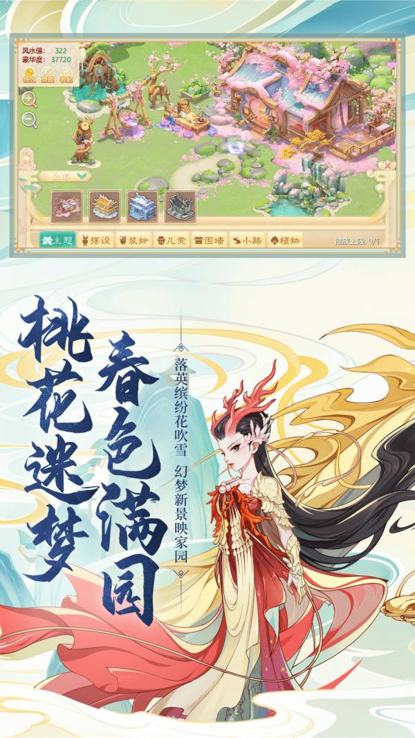 大话西游Online4